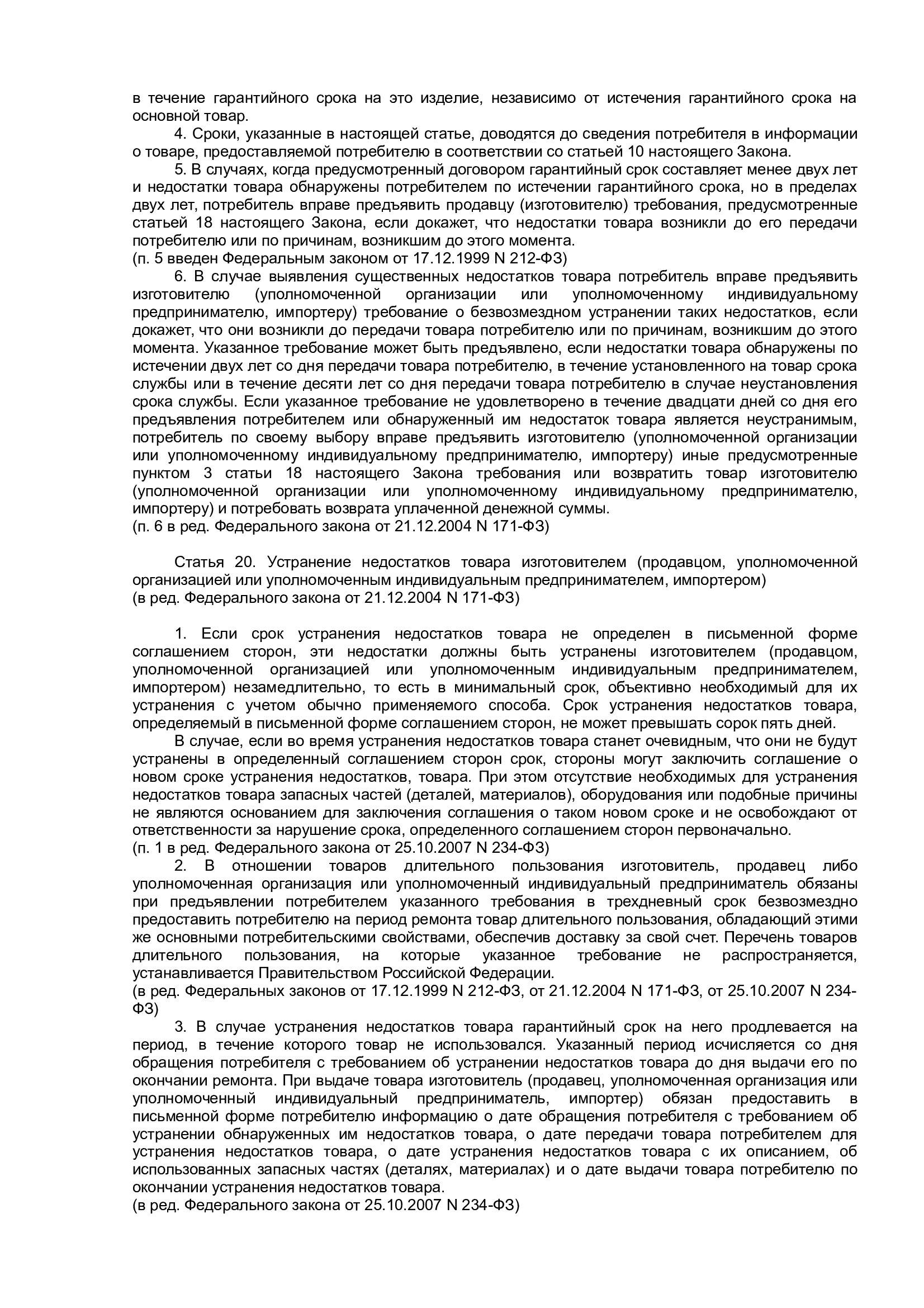 соглашение о новом сроке устранения недостатков товара окинул взором